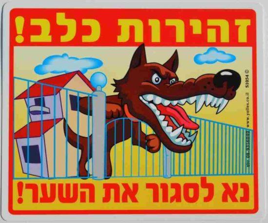 שלט זהירות כלב -נא לסגור את השער