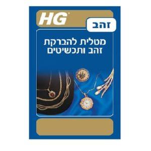 מטלית להברקת זהב ותכשיטים HG