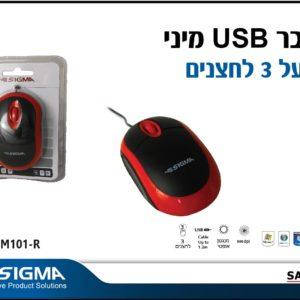עכבר USB  מיני דגם M101 צבע אדום SIGMA