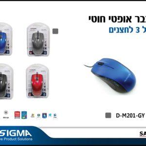 עכבר USB דגם M201 צבע אפור SIGMA