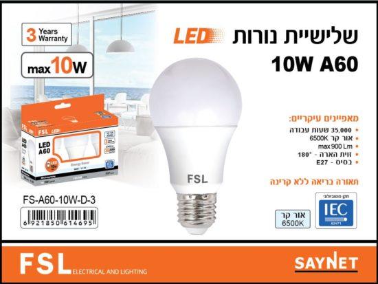 לד 10W  A60 לבן אור יום מארז שלישיה FSL E27
