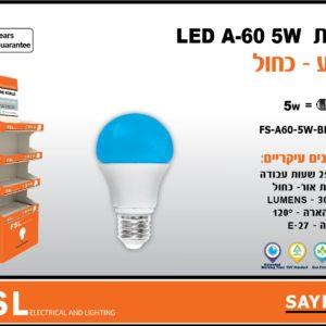 לד 5W A60 צבע כחול FSL E27