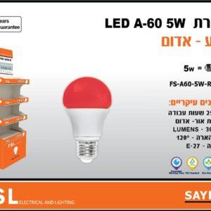לד 5W A60 צבע אדום FSL E27