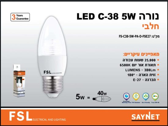 לד נר חלבי מגדל דקורטיבי 5W C38 לבן אור יום FSL