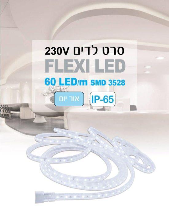 סרט לד 220 וולט 3528 5מטר מוגן מים 60לד/מטר-אור