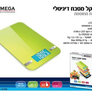 משקל מטבח מסך מגע OMEGA 863 ירוק