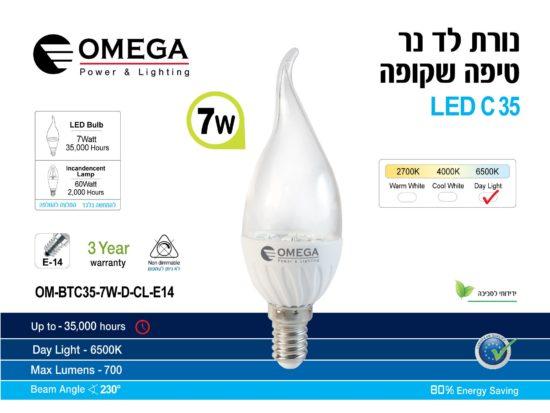 לד נר שקוף טיפה 7W BT35 לבן אור יום   בסיס OMEGA