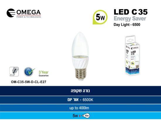 לד נר שקוף 5W C35 אור יום OMEGA E27