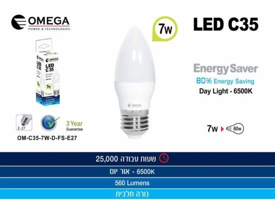 לד נר חלבי 7W C35 אור יום OMEGA E27