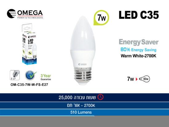 לד נר חלבי 7W C35 אור חם OMEGA E27