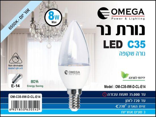 לד נר שקוף 8W C35 אור יום OMEGA E14