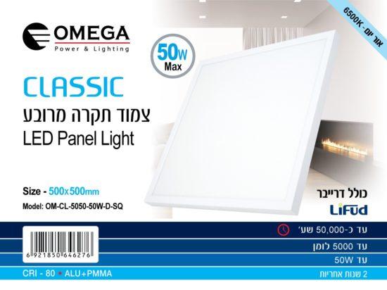 """פנל לד עה""""ט דגם PMMA 6500K 50W Classic מרובע OME"""