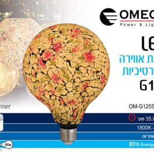 נורת לד מעוצבת דגם OMEGA G125 8W summer