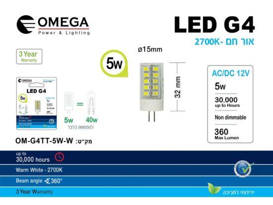 לד G4 5W מגדל OMEGA 2700K AC/DC 12V