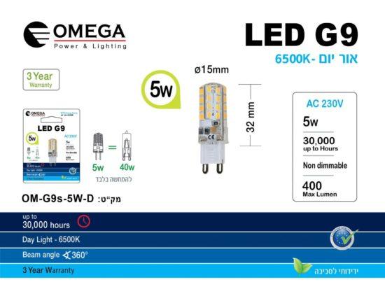 לד סילקה 5W G9 לבן אור יום OMEGA 6500K