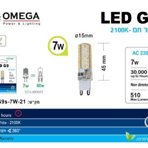 לד סילקה 7W G9  אור חם 2100   OMEGA