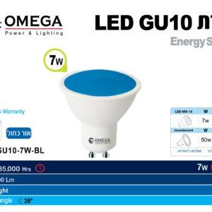 לד  7W GU10  צבע כחול   OMEGA
