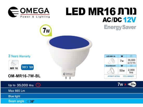 לד  7W MR16  צבע כחול OMEGA 12V AC/DC