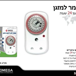 Omega טיימר למזגן עם שעון 24 שעות Tas-22A