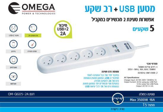 רב שקע 5 שקעים + שניים USB זרם טעינה OMEGA 2A