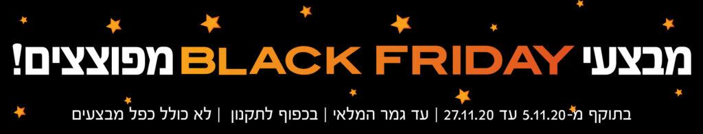 Banners Daf Habait 1900x364px Blackfriday 2020