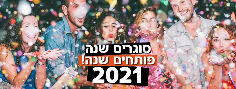 Cover Fb 820x312px Shana Hdasha 2020
