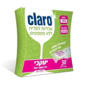 קלרו טבליות למדיח כלים 50 יחידות CLARO