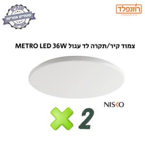 באנדל -  סט 2 גופי תאורה  צמודי קיר / תקרה לדים עגולים METRO LED 36W אור לבן קר