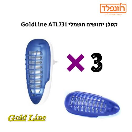 באנדל סט 3 קטלני יתושים חשמליים GoldLine ATL731