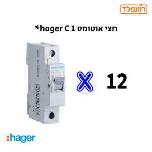 באנדל סט 12 יחידות חצי אוטומט hager C 1*