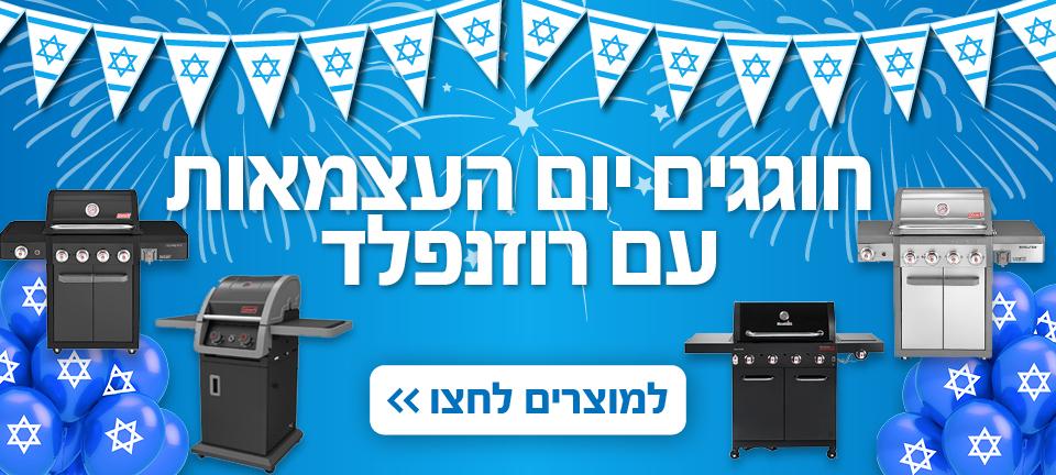 Banners 960x432px Aviv Yom Hazhmaot 0321