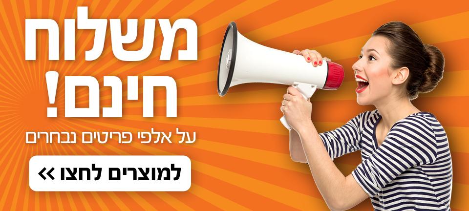 Banners 960x432px Mishloah Hinam 0421