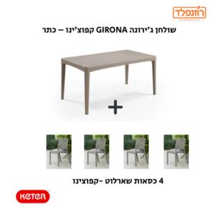 באנדל סט שולחן ג'ירונה GIRONA קפוצ'ינו - כתר +4 כסאות שארלוט קפוצ'ינו -כתר