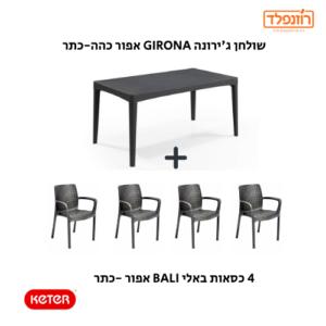 באנדל סט שולחן ג'ירונה GIRONA אפור כהה- כתר + 4 כסאות באלי BALI אפור -כתר