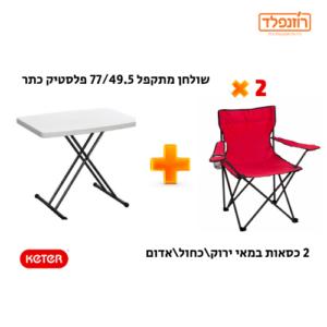באנדל סט שולחן מתקפל 77/49.5 פלסטיק כתר + 2 כסאות במאי ירוק\כחול\אדום