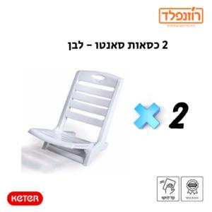 באנדל סט 2 כסאות סאנטו - לבן