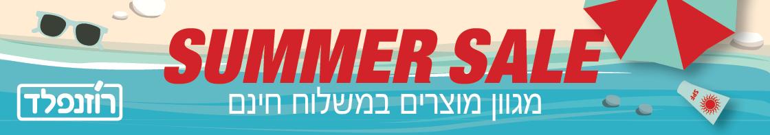 1120x197 Banner Summer Sale 150721