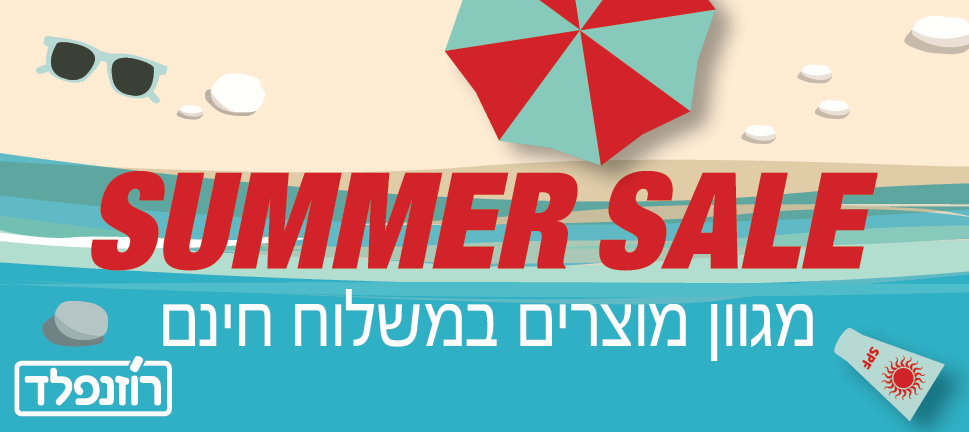 969x432 Banner Phone Summer Sale 150721
