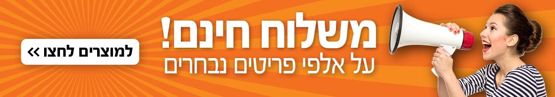 Banners Web 1120x197px Mishloah Hinam 0421
