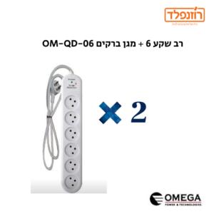 באנדל סט רב שקע 6 + מגן ברקים OM-QD-06
