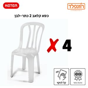 באנדל סט 4 כסאות קלאב 2 כתר-לבן